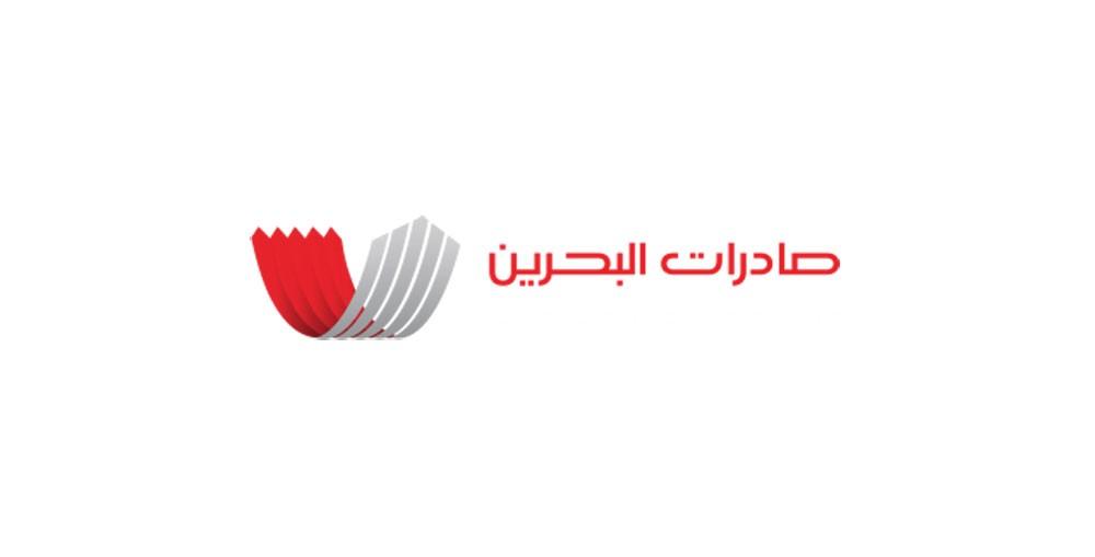 صادرات البحرين تعلن عن انطلاق منصتها الالكترونية خريطة التجارة