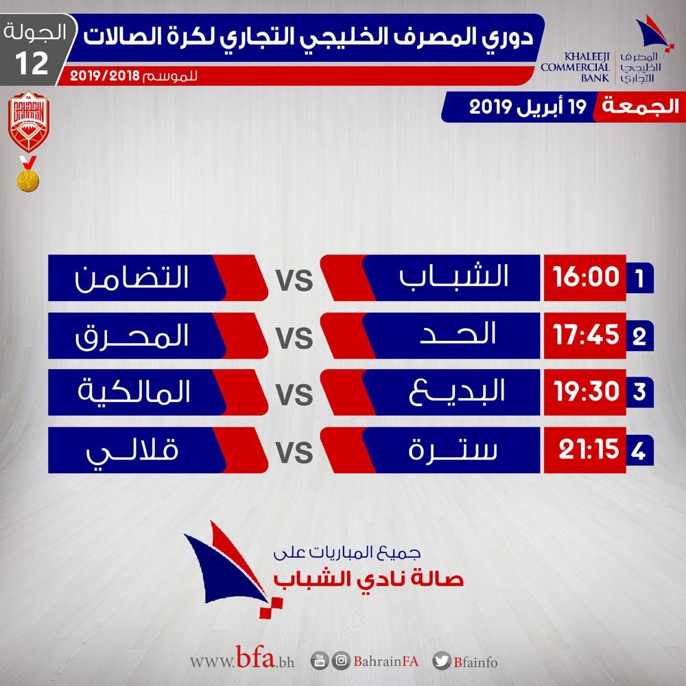 الجولة 12 لدوري المصرف الخليجي التجاري لكرة الصالات