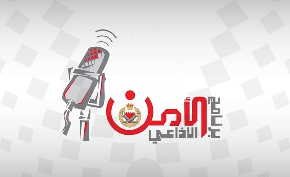 (الأمن الإذاعي) يناقش قانون العقوبات البديلة وأهمية توفير البرامج التأهيلية