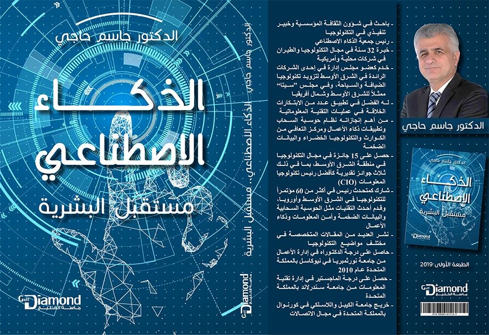 """الدكتور جاسم حاجي يصدر كتاب """"الذكاء الاصطناعي.. مستقبل البشرية"""""""