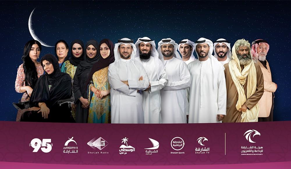 """برامج ومسلسلات """"الشارقة للإذاعة والتلفزيون"""" في رمضان"""