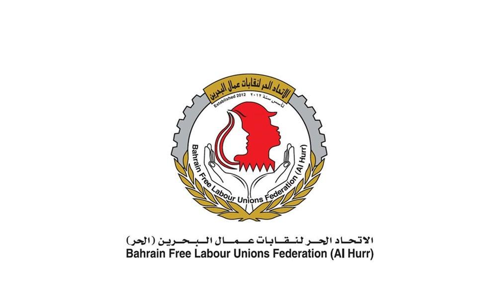 الاتحاد الحر لنقابات عمال البحرين يهنئ عمال البحرين