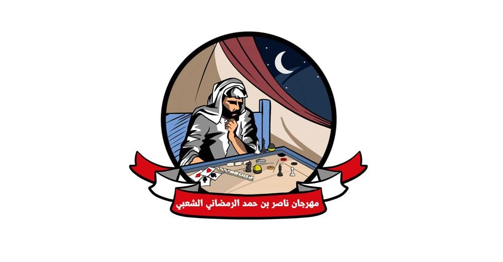 إطلاق الحملة الترويجية لمهرجان ناصر بن حمد الرمضاني الشعبي