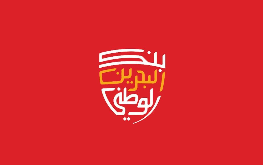 """""""البحرين الوطني"""" يطرح عرض قروض التمويل والرهن العقاري لتوفير الدعم المالي لملاك العقارات الحاليين والجدد"""
