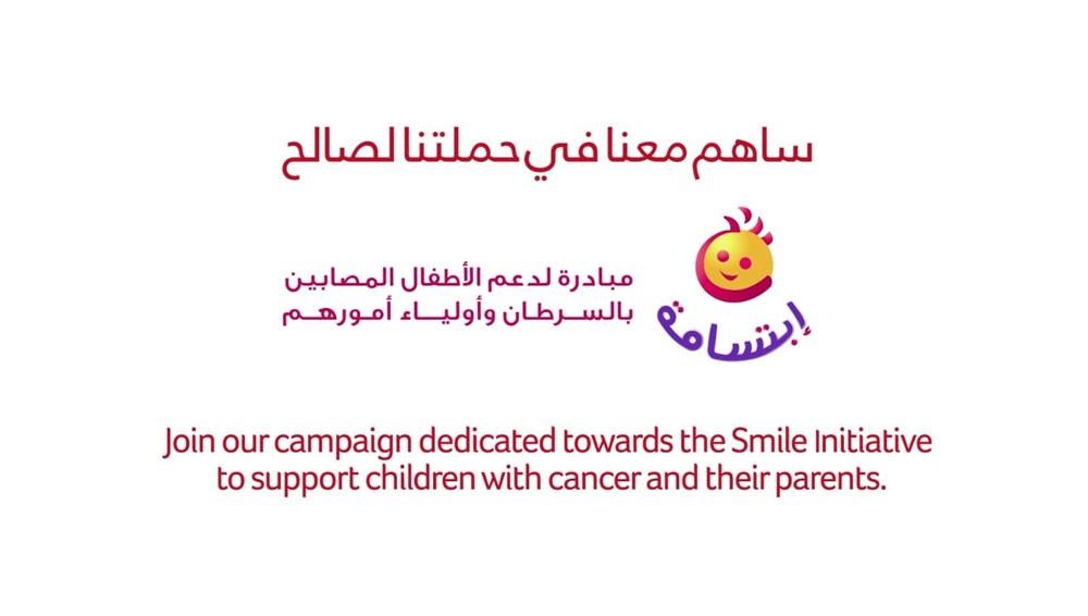 تدشين حملة رمضانية خيرية لصالح الأطفال المصابين بالسرطان