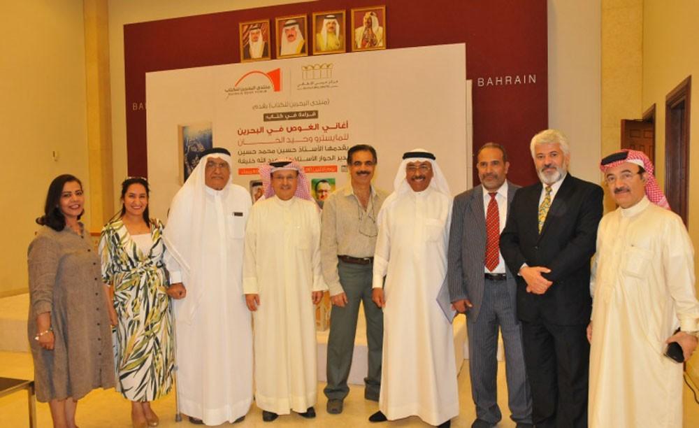 عيسى الثقافي يناقش كتاب أغاني الغوص في البحرين