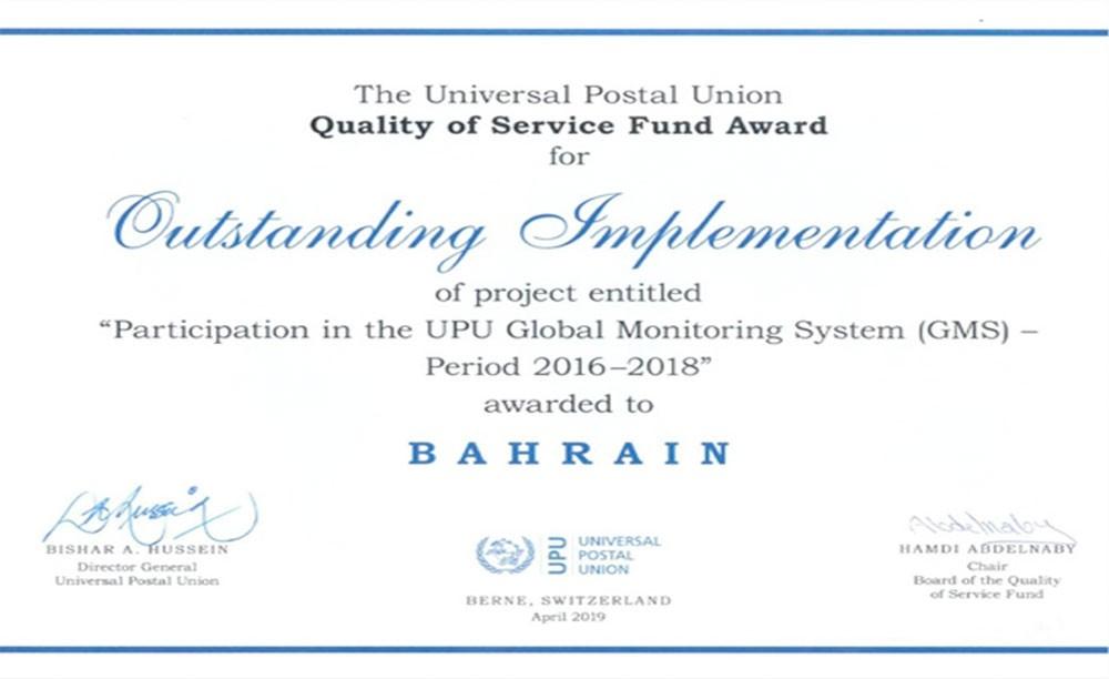 بريد البحرين يحصل على شهادة جودة أداء الخدمات البريدية العالمية