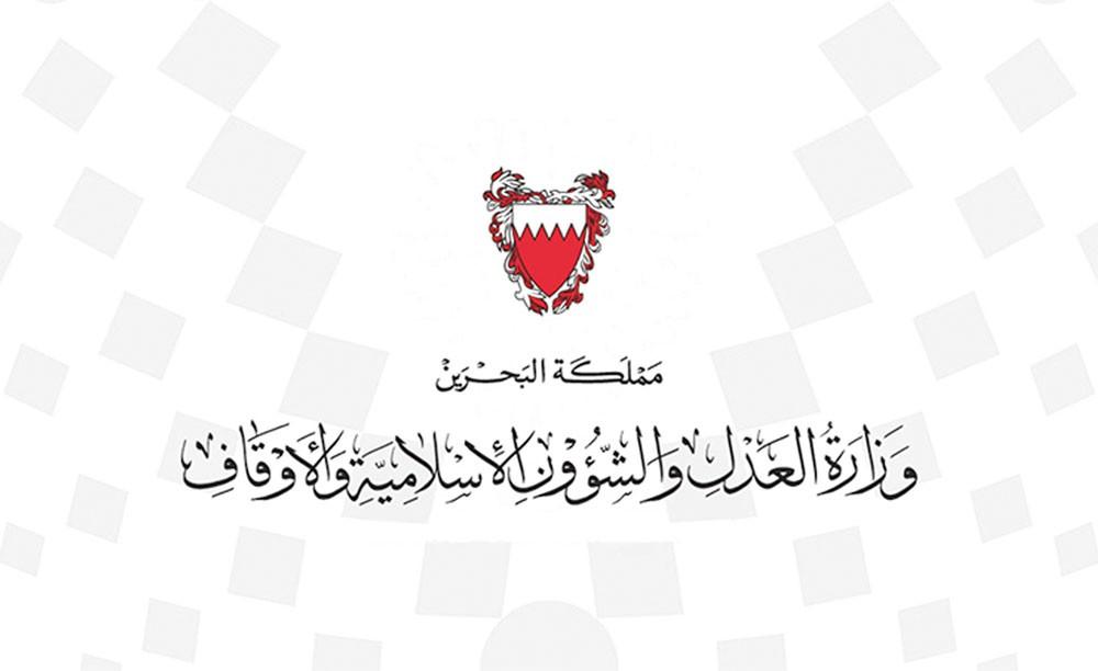 جلالة الملك المفدى يرعى ختام جائزة البحرين الكبرى 24 للقرآن الكريم غدا الاثنين