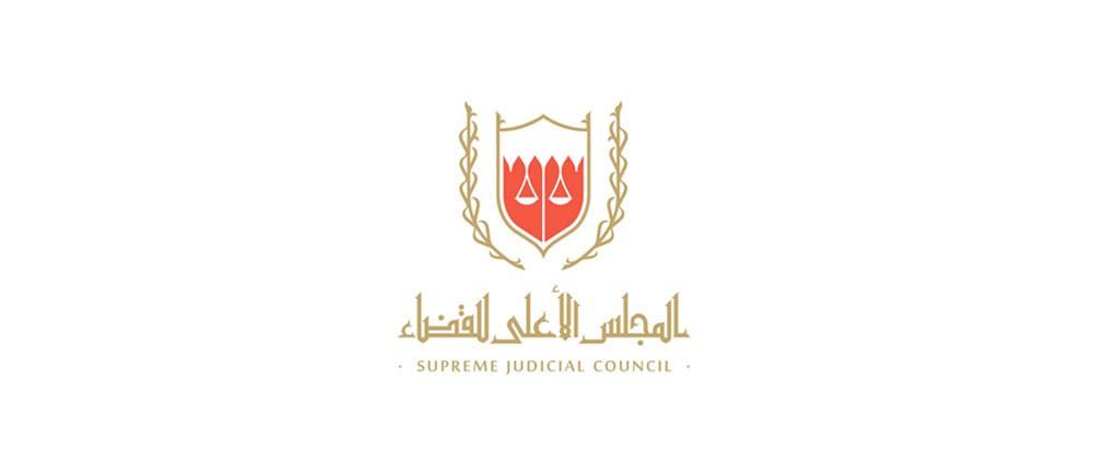 الأمانة العامة للمجلس الأعلى للقضاء: ارتفاع عدد الطلبات في التنفيذ بنسبة 149 %