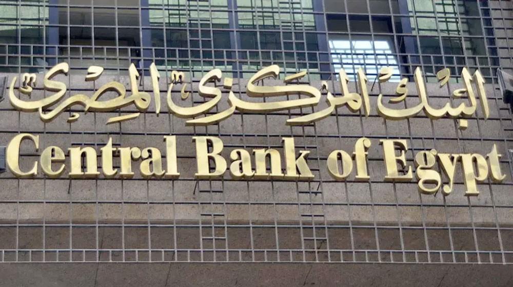 إحالة مشروع قانون البنوك بمصر لمجلس النواب قبل نهاية مايو