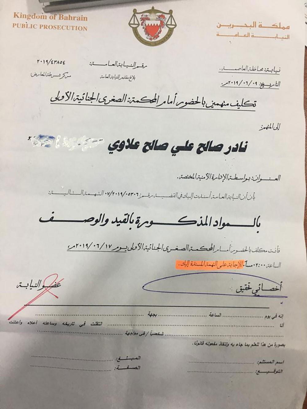 """""""النيابة"""" تبلغ نادر علاوي بالمثول في جلسة 17 يونيو للمحاكمة"""