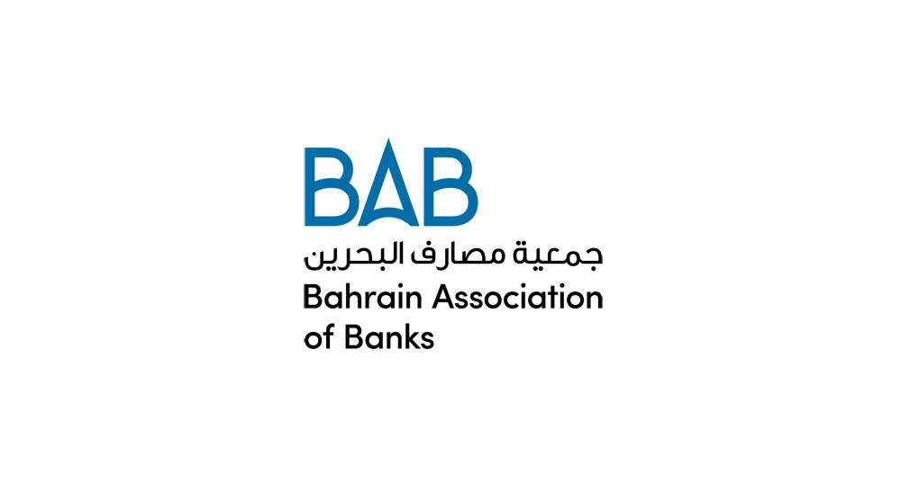 جمعية المصارف: 11% زيادة في نسبة أرباح البنوك التجارية التي بلغت 330 مليون دولار