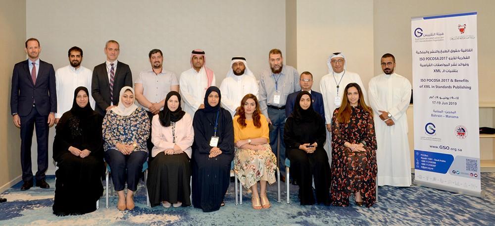 """هيئة التقييس الخليجية تنظم ورشة عمل حول """"اتفاقية حقوق الطبع والنشر والملكية الفكرية للآيزو"""""""