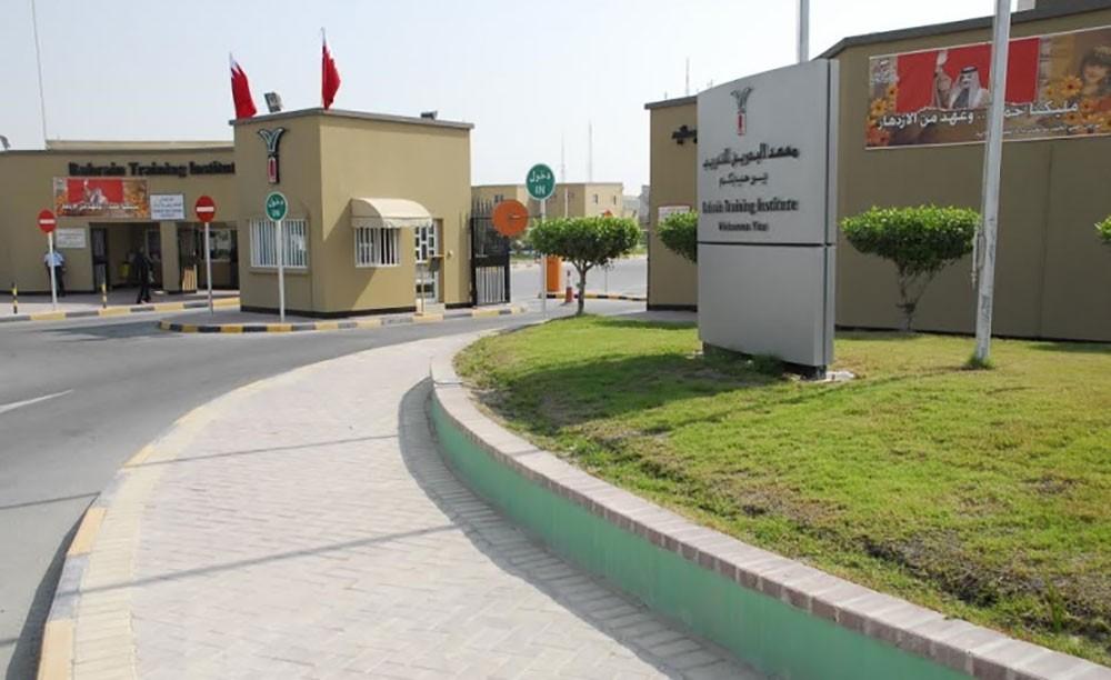 بدء استقبال طلبات الالتحاق بمعهد البحرين للتدريب الأحد المقبل