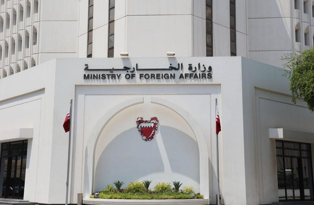 البحرين تدين قيام إيران بإسقاط طائرة مسيرة تابعة للجيش الأمريكي