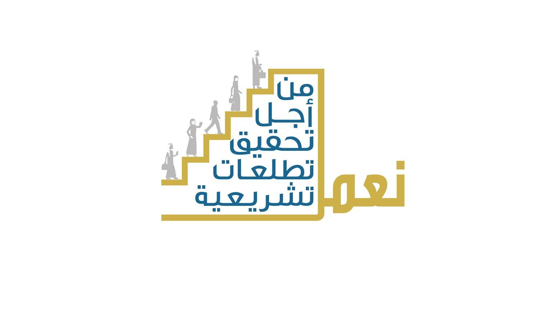 """تغطية """"البلاد"""" المباشرة لمؤتمر مجلس الشورى يوم الأربعاء"""