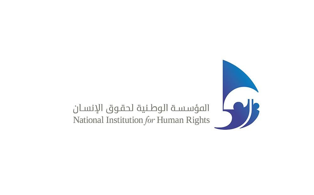 """""""الوطنية لحقوق الإنسان"""": استراتجيتنا راعت التطورات التنموية والتحديات الاقتصادية للمملكة"""