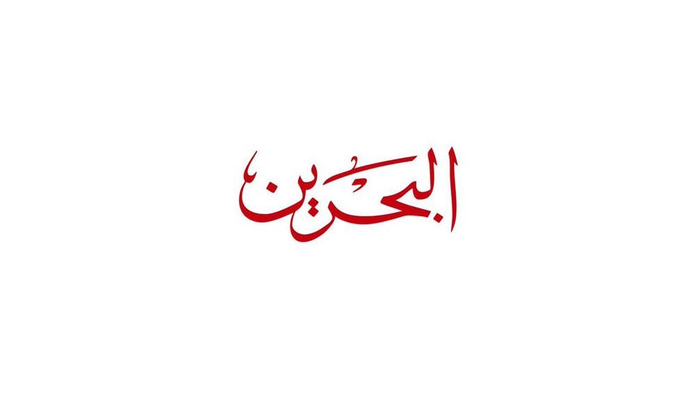 شاهد تقرير تلفزيون البحرين ردًا على افتراءات ما خفي أعظم