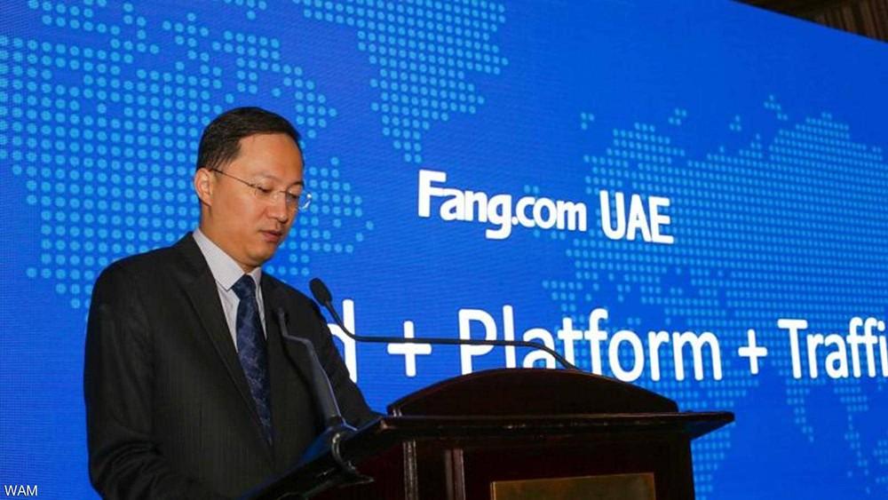 """إطلاق منصة """"فانغ"""" العقارية الإلكترونية الصينية في الإمارات"""
