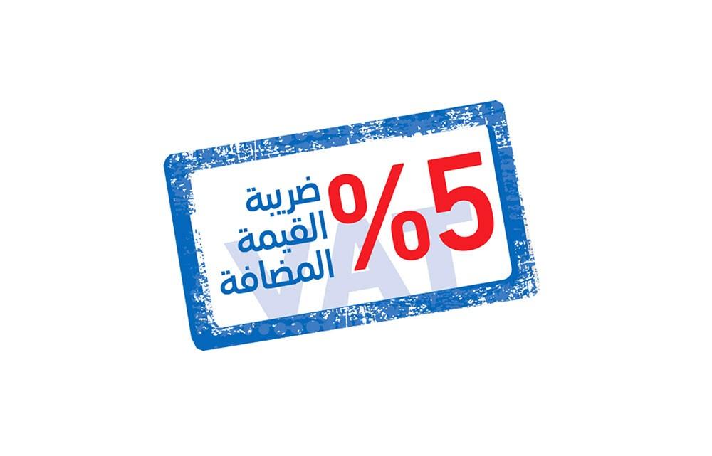 التزام 99% من الشركات والمنشآت في التسجيل للقيمة المضافة