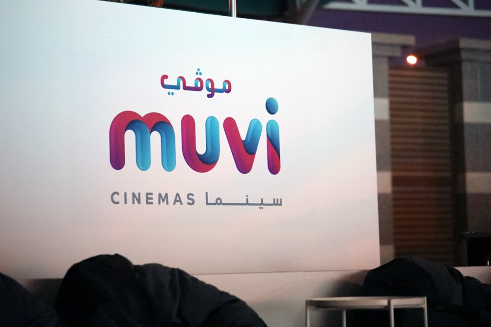 """""""موسم الطائف"""" يشهد عودة السينما من جديد بعرض أحدث الأفلام العربية والعالمية"""
