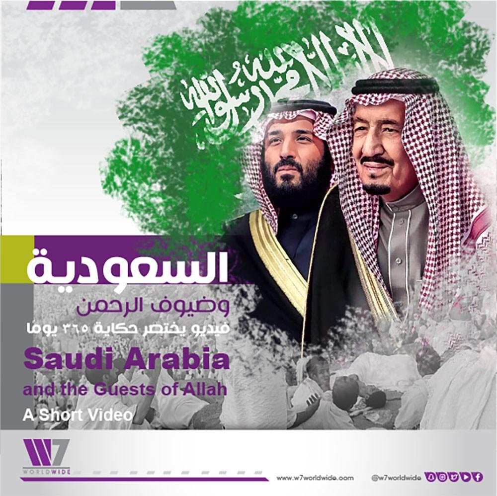 السعودية وضيوف الرحمن .. مقطع مرئي يختصر حكاية 365 يومًا