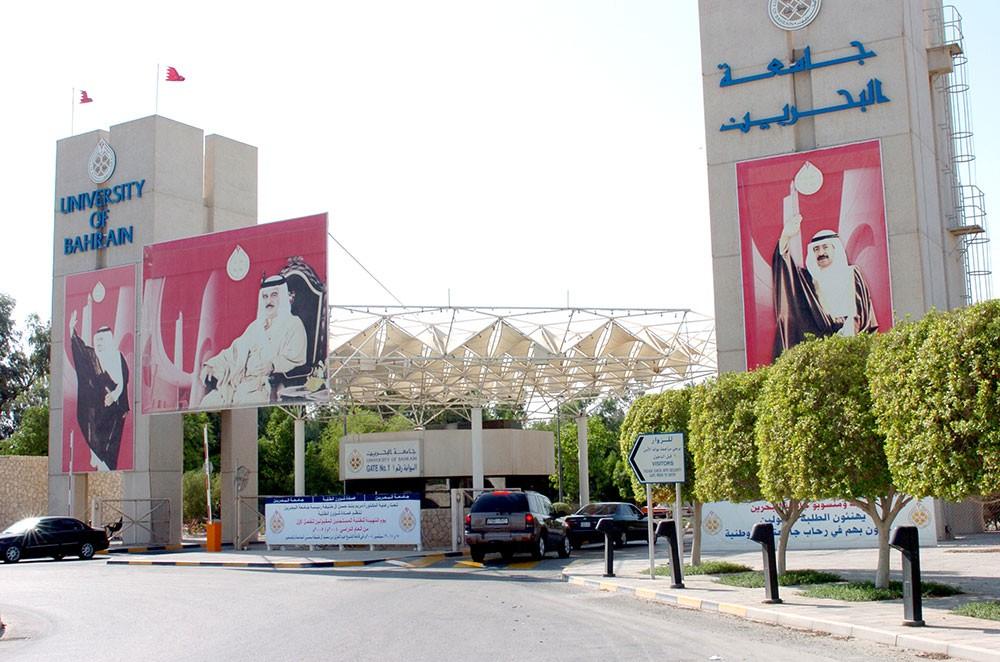 """جامعة البحرين تعلن """"نتائج القبول"""" الاثنين المقبل"""