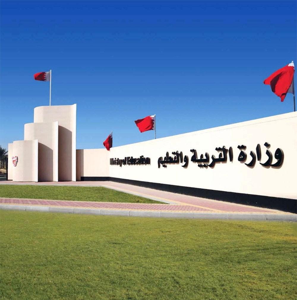 التربية: لا توظيف خارجي والمعلمون الجدد جميعهم بحرينيون
