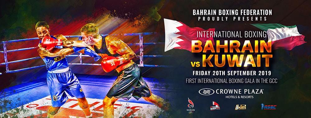 """فندق """"THE K"""" يحتضن المؤتمر الصحافي لبطولة البحرين والكويت الدولية للملاكمة.. اليوم"""