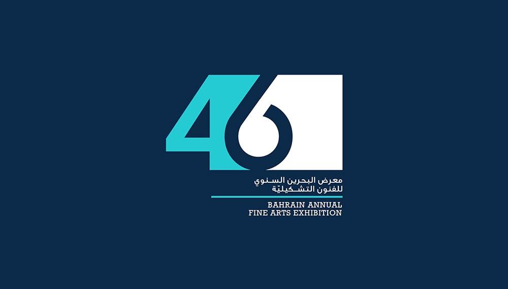 معرض البحرين السنوي للفنون التشكيلية يفتح أبواب المشاركة في نسخته ال 46