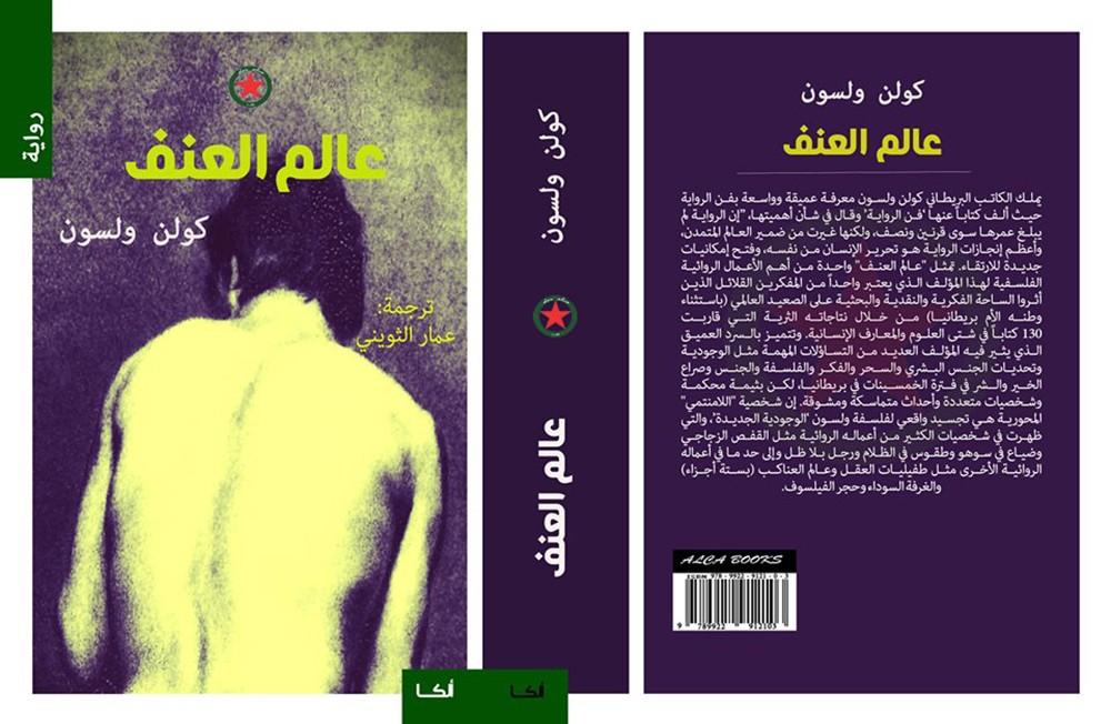 """ألكا تصدر الترجمة العربية لرواية """"عالم العنف"""""""