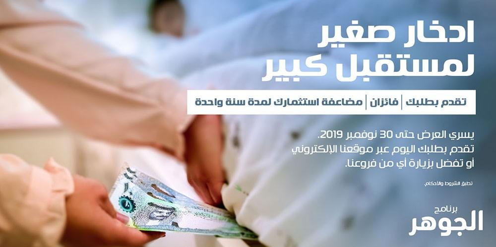 ادخر لمستقبل زاهر مع برنامج وكالة الجوهر الجديد من مصرف السلام - البحرين