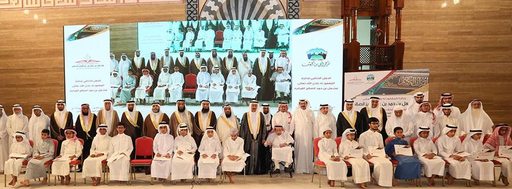 اختتام الدورة الأولى من جائزة مشعل بن حمد الصالح لحفظ القرآن الكريم