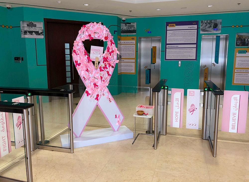 البحرين الإسلامي يدعم مبادرات التوعية بسرطان الثدي