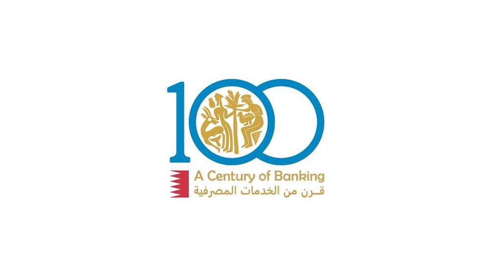 انطلاقة قوية للقطاع المصرفي البحريني في سبعينات القرن الماضي
