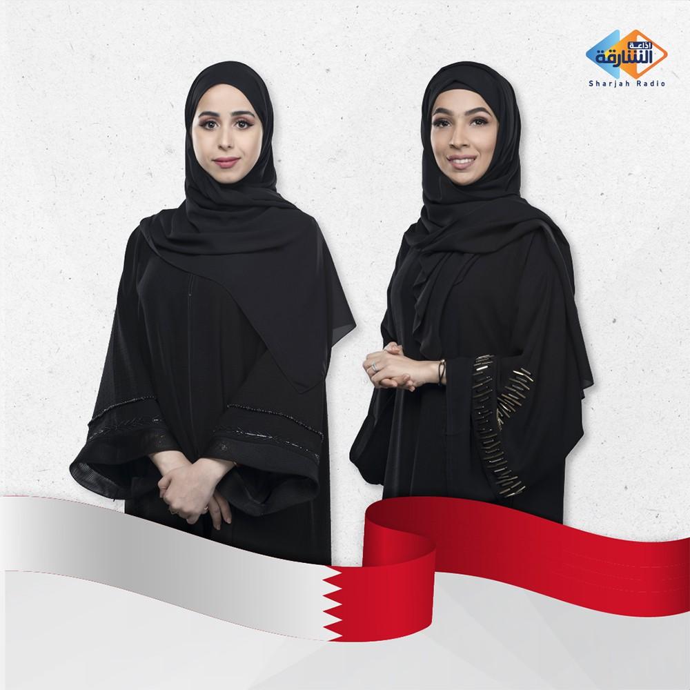 إذاعة الشارقة تحتفل بالعيد الوطني البحريني الـ 48
