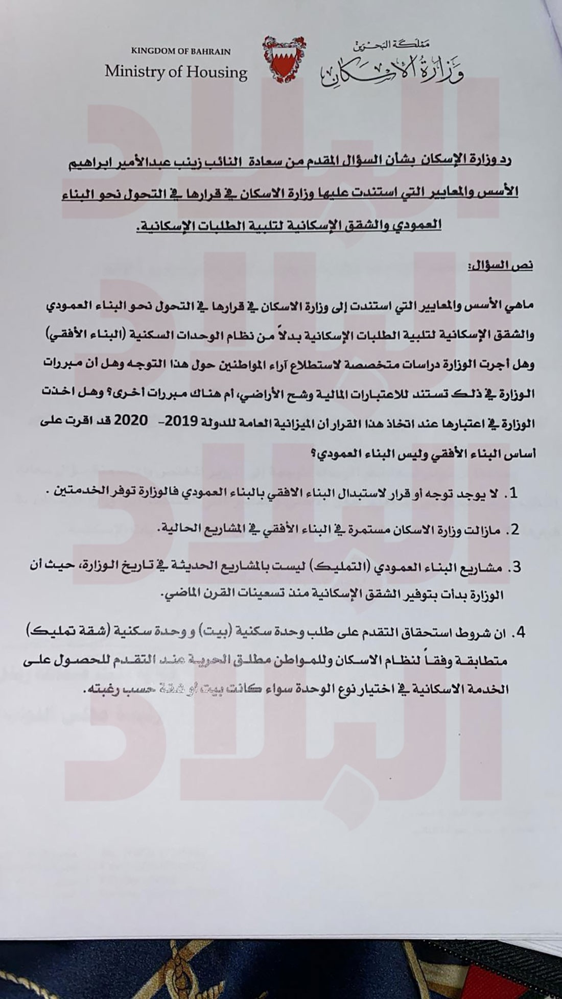 وزير الإسكان برده على سؤال النائب زينب عبد الأمير: لا توجه لاستبدال البناء الأفقي بالعمودي