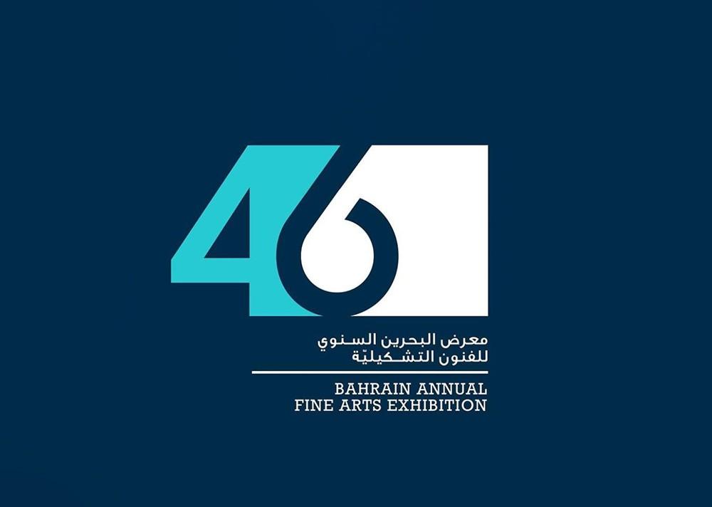 انطلاق معرض البحرين السنوي للفنون التشكيلية السادس والأربعين غداً الأربعاء