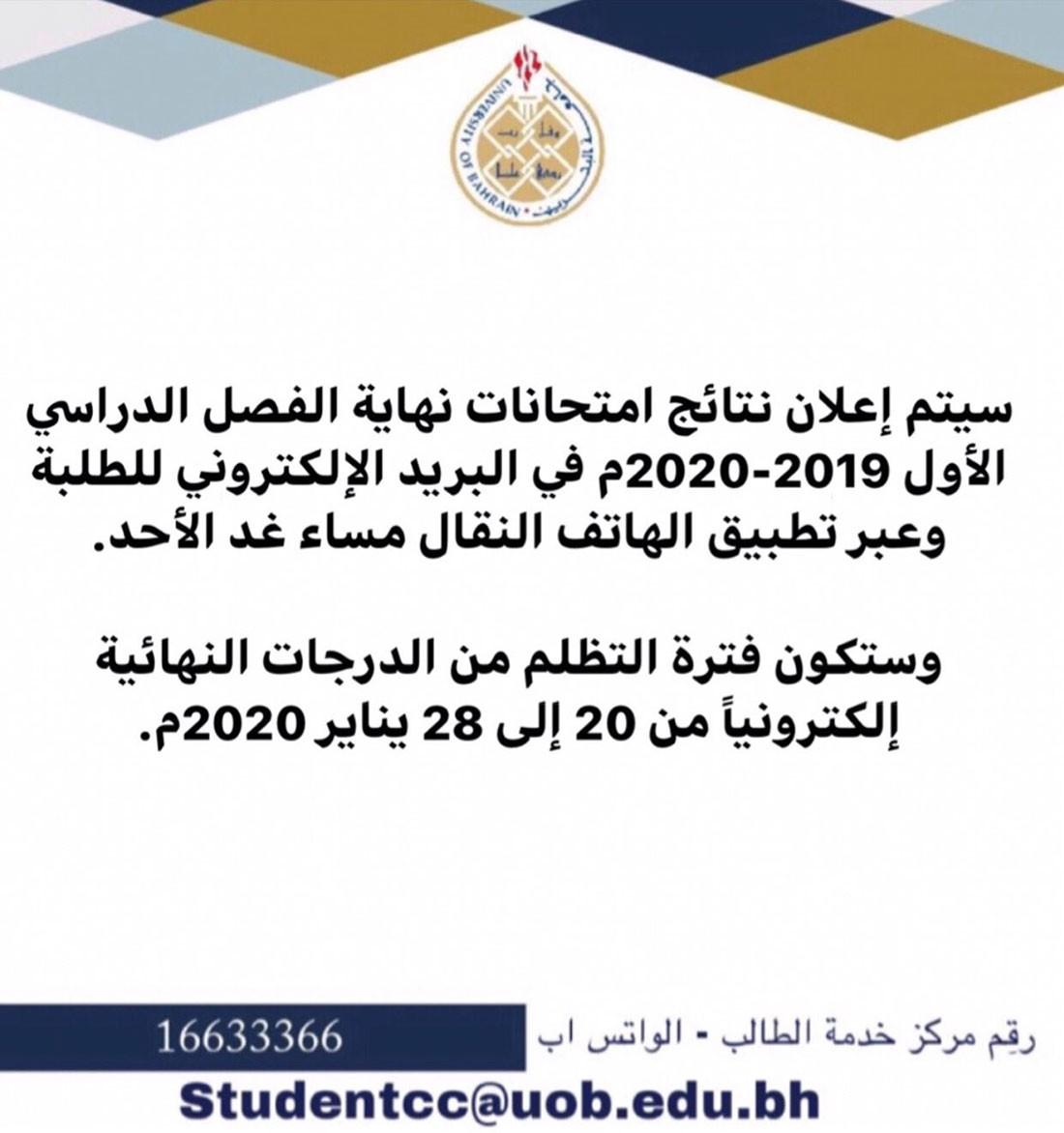 غداً الأحد الإعلان عن نتائج امتحانات جامعة البحرين