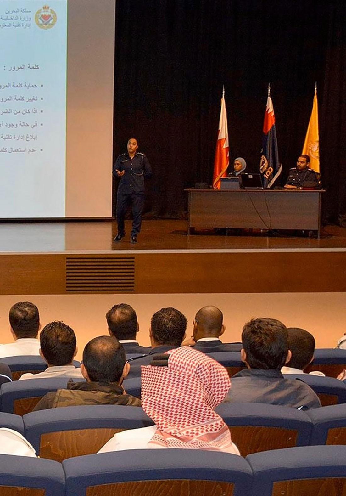 إدارة تقنية المعلومات في وزارة الداخلية تنظم محاضرة توعوية حول الأمن السيبراني