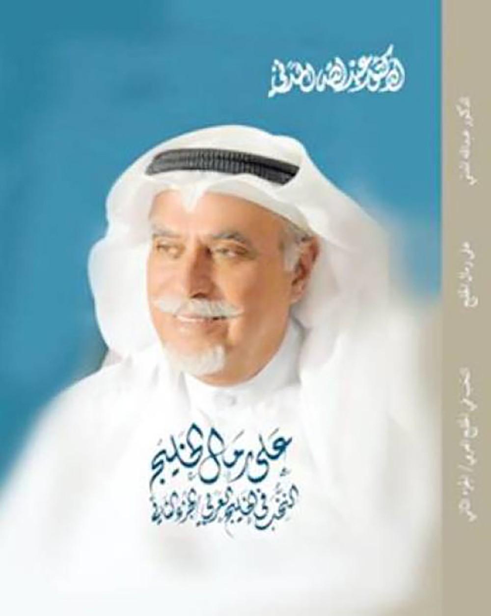 مناقشة أعمال المدني في منتدى البحرين للكتاب