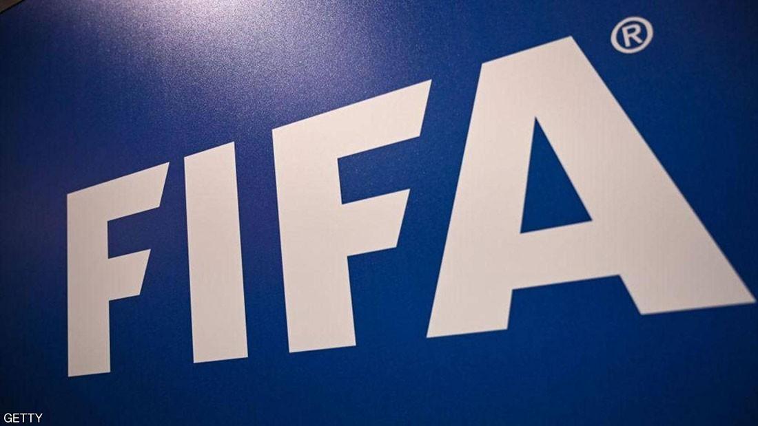 الفيفا يراجع جدول المباريات الدولية