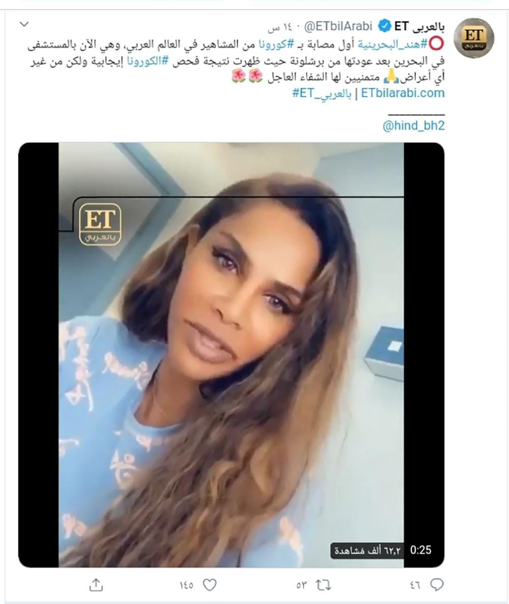 هند البحرينية تتصدر مواقع التواصل الاجتماعي بسبب الكورونا