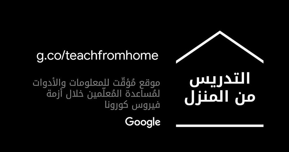 جوجل تطلق موقع عربي للدراسة من المنزل