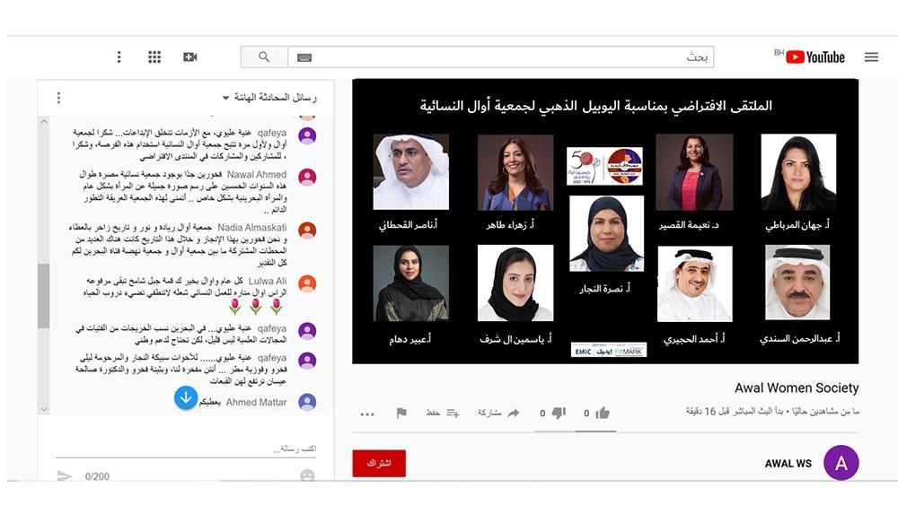 جمعية أوال النسائية تنظم ملتقى افتراضيا عبر منصة Webinar بمناسبة يوبيلها الذهبي