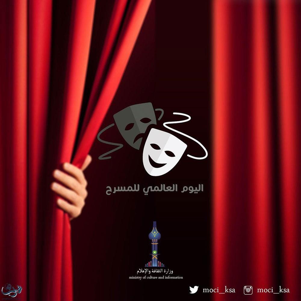 تحية وتقدير لمسارحنا الأهلية في اليوم العالمي للمسرح
