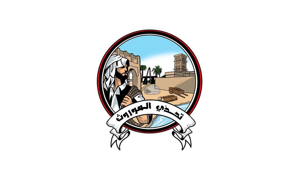 """سمو الشيخ ناصر بن حمد يوجه بتوزيع جوائز """"تحدي الموروث"""" على المتأهلين"""