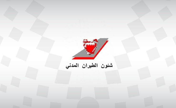 الطيران المدني يسمح للمسافرين العابرين والمحولين باستخدام مطار البحرين الدولي