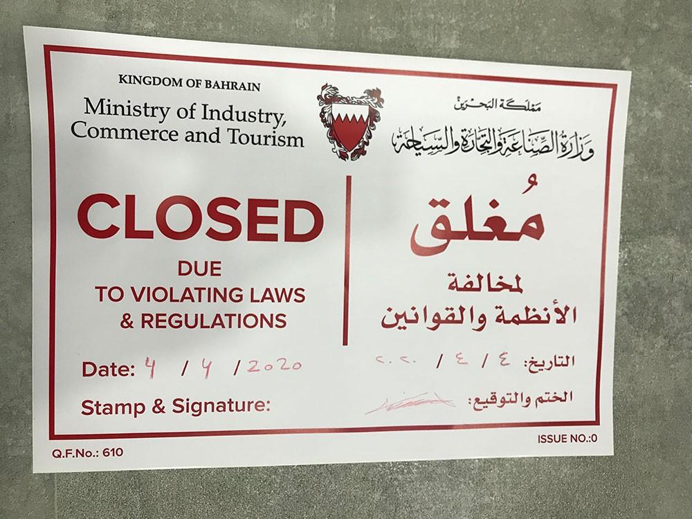 وزارة الصناعة تغلق صيدلية في الرفاع لمغالاتها في الأسعار