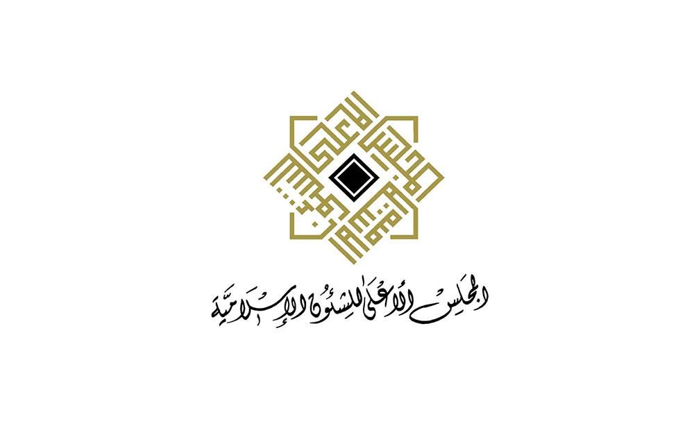 المجلس الأعلى للشؤون الإسلامية يدعو إلى تحري هلال شهر شوال